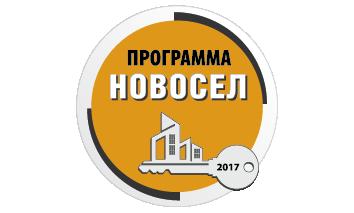 Дисконт-программа Новосёл